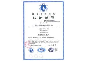世世通质量管理体系认证证书