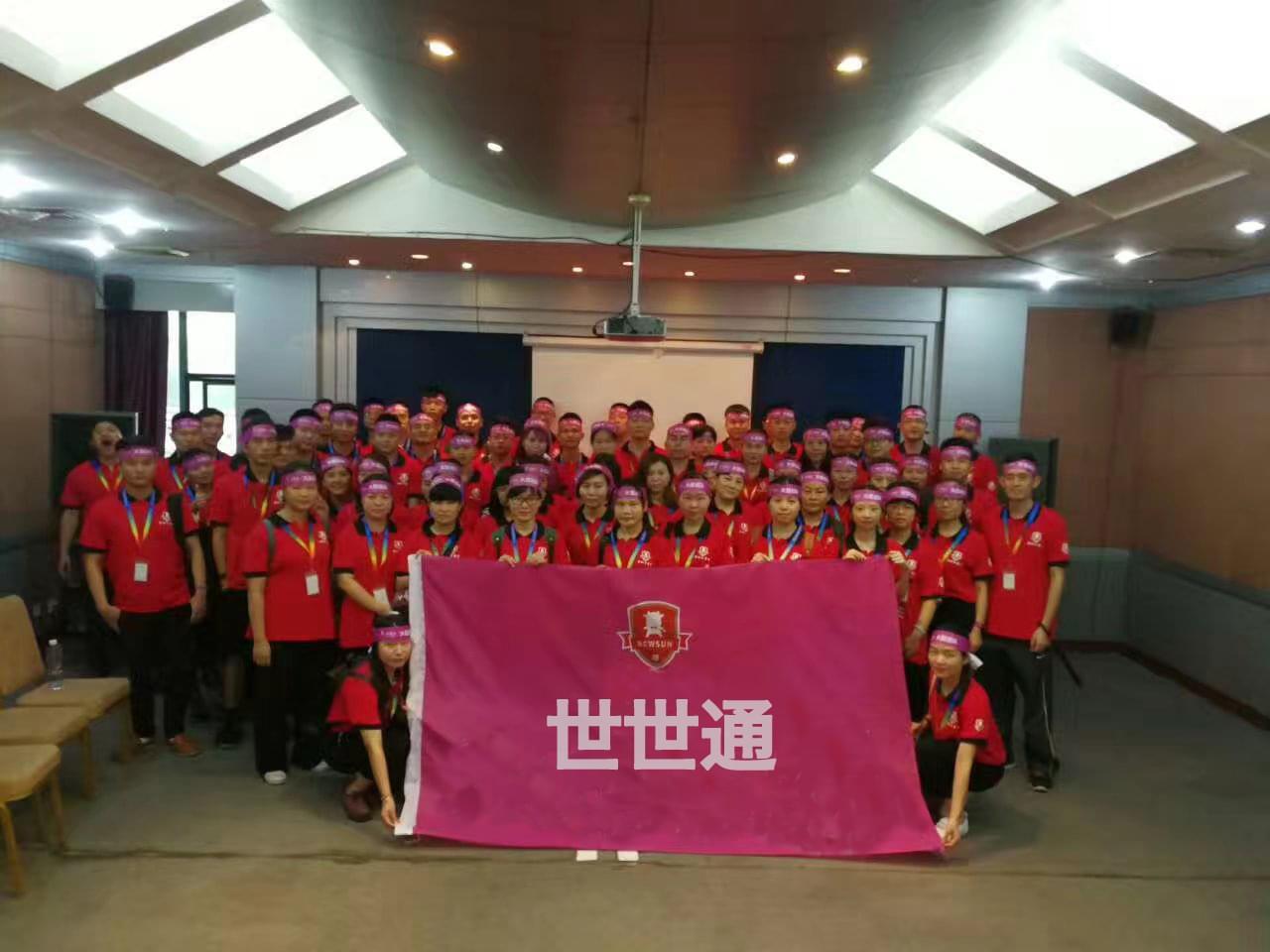 2017世世通团队拓展活动