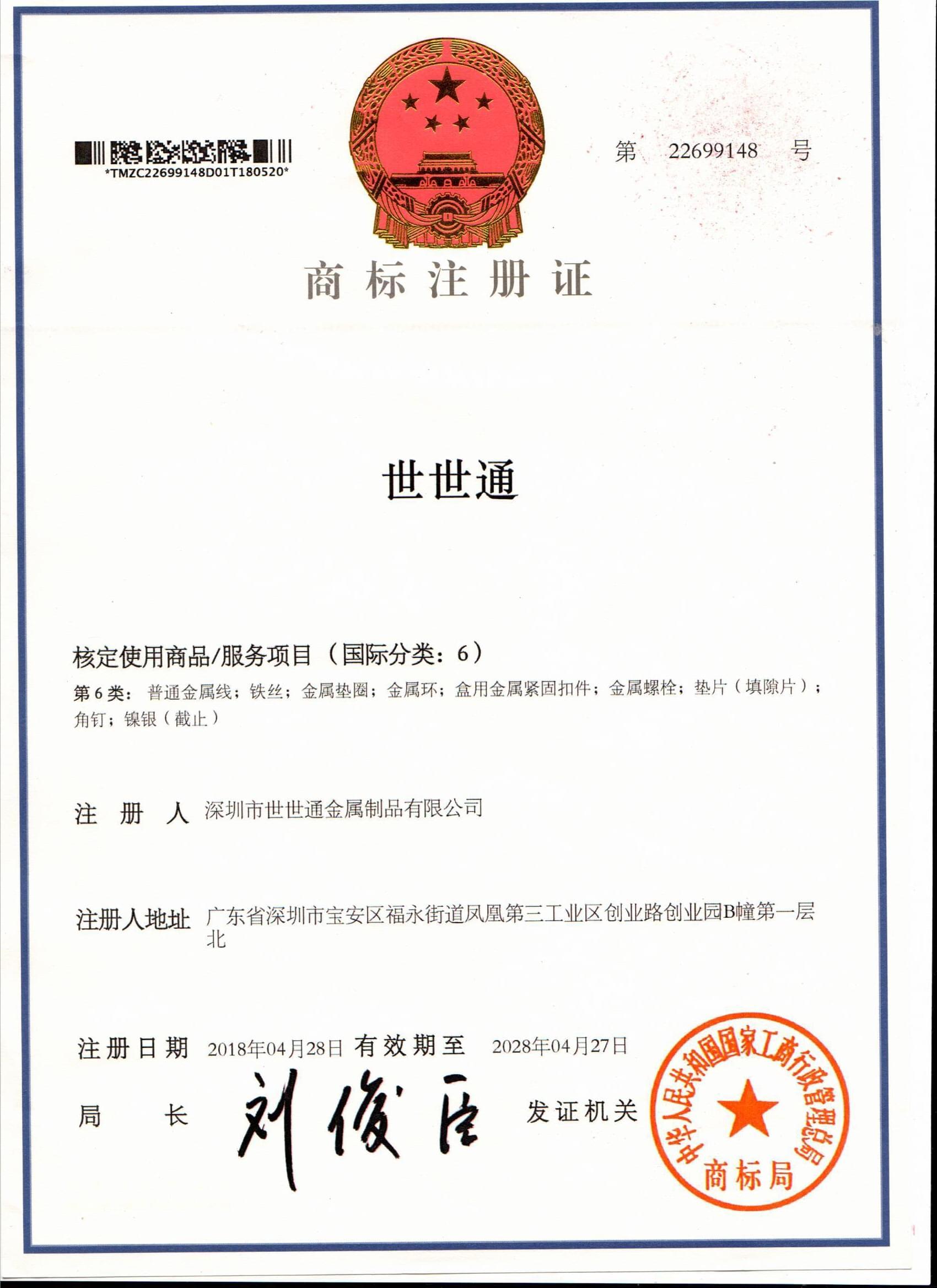世世通商标注册